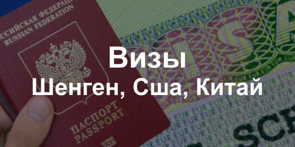 visa-shengen-usa-vladikavkaz
