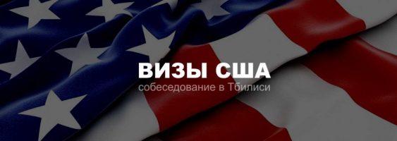 visa-usa-vladikavkaz
