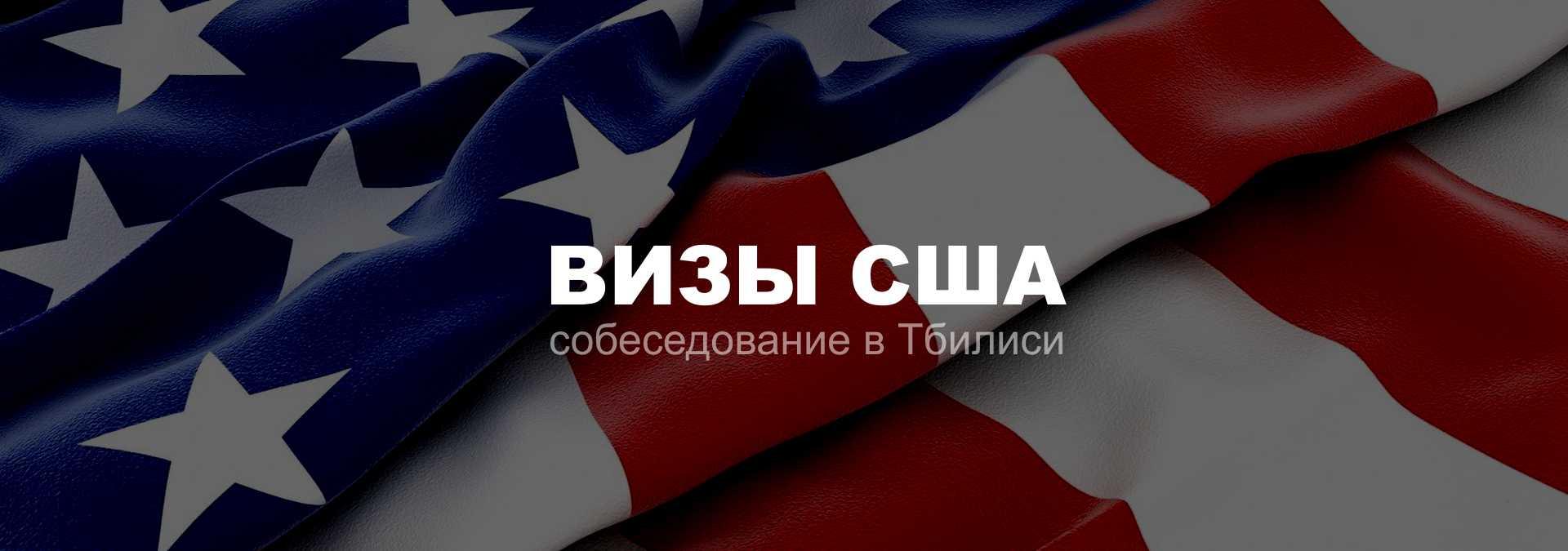 Виза в америку во Владикавказе из Грузии
